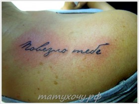 tattoo_nadpisi21